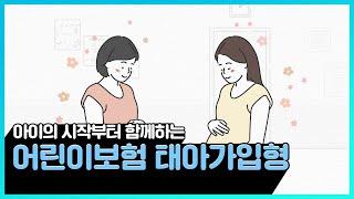 어린이보험 태아가입형, 보장 시점은 언제부터?ㅣ[다린이…