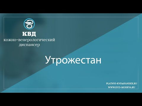 1073  Утрожестан