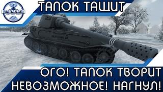 ТАПОК ТВОРИТ НЕВОЗМОЖНОЕ! НИКТО НЕ МОГ ПОВЕРИТЬ В ЭТО! World of Tanks(, 2017-02-16T18:17:48.000Z)