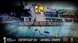 klenoff vs ROX.Tiko91 | Кубок России 2017: FIFA 17 | Гранд-финал