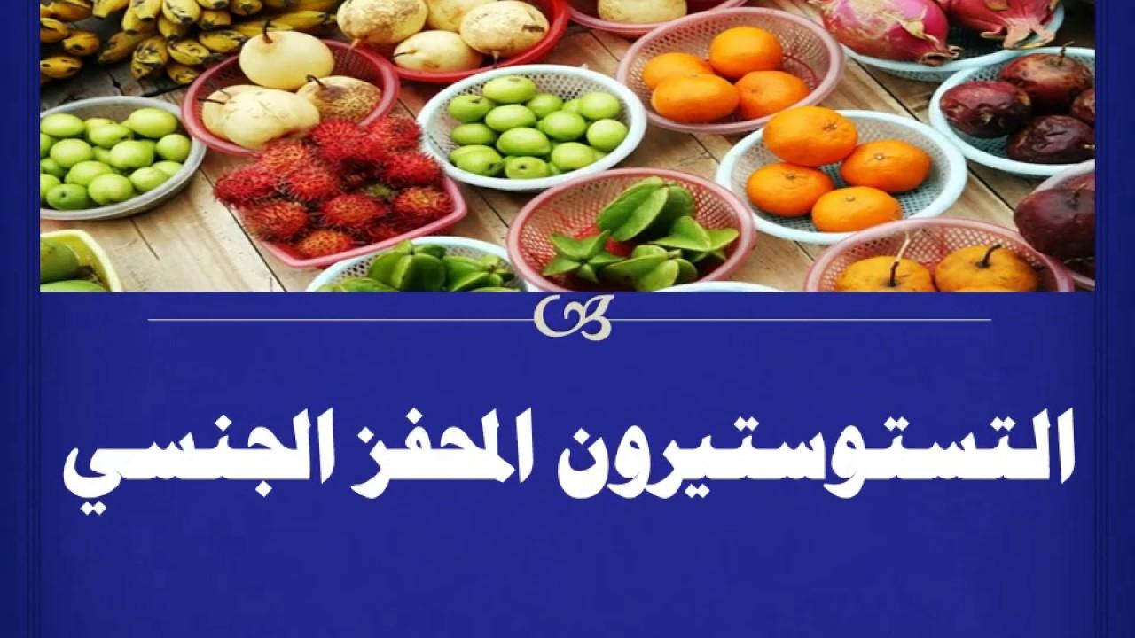 نصائح و اغذية مفيدة للجماع