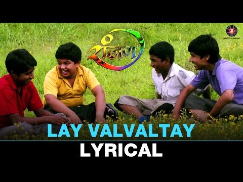 Lay Valvaltay - Lyrical | Ranjan | Yash Kulkarni & Gauri Kulkarni | Avadhoot Gupte