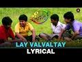 Lay Valvaltay - Lyrical   Ranjan   Yash Kulkarni & Gauri Kulkarni   Avadhoot Gupte