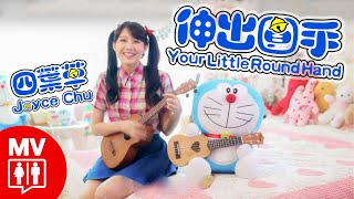 Repeat youtube video 伸出圓手Your Little Round Hand by JOYCE CHU 四葉草@Red People