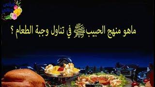 ماهو منهج الحبيب ﷺ في تناول وجبة الطعام ؟