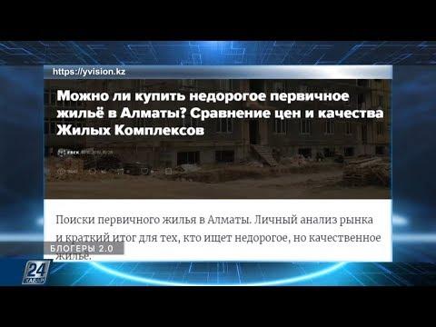 Можно ли в Алматы купить двухкомнатную квартиру за 15 млн?   Блогеры 2.0