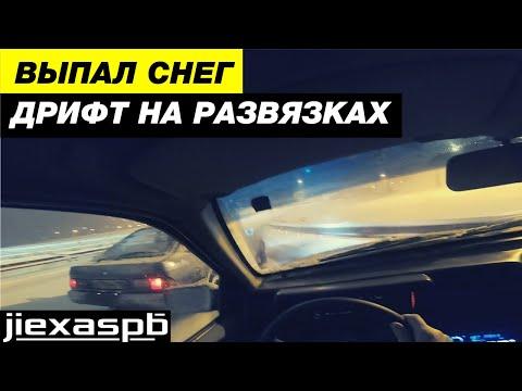 Первый зимний ДРИФТ! Конфиг подвески Красноярской Сиерры