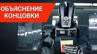Дитя Робота 2019 | Объяснение Концовки | Скрытый Смысл Фильма