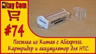 классный USB картридер из Китая с Aliexpress