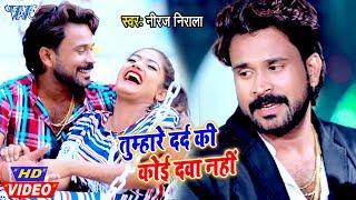 #Video - तुम्हारे दर्द की कोई दवा नहीं I #Niraj Nirala 2020 Bhojpuri Sad Song
