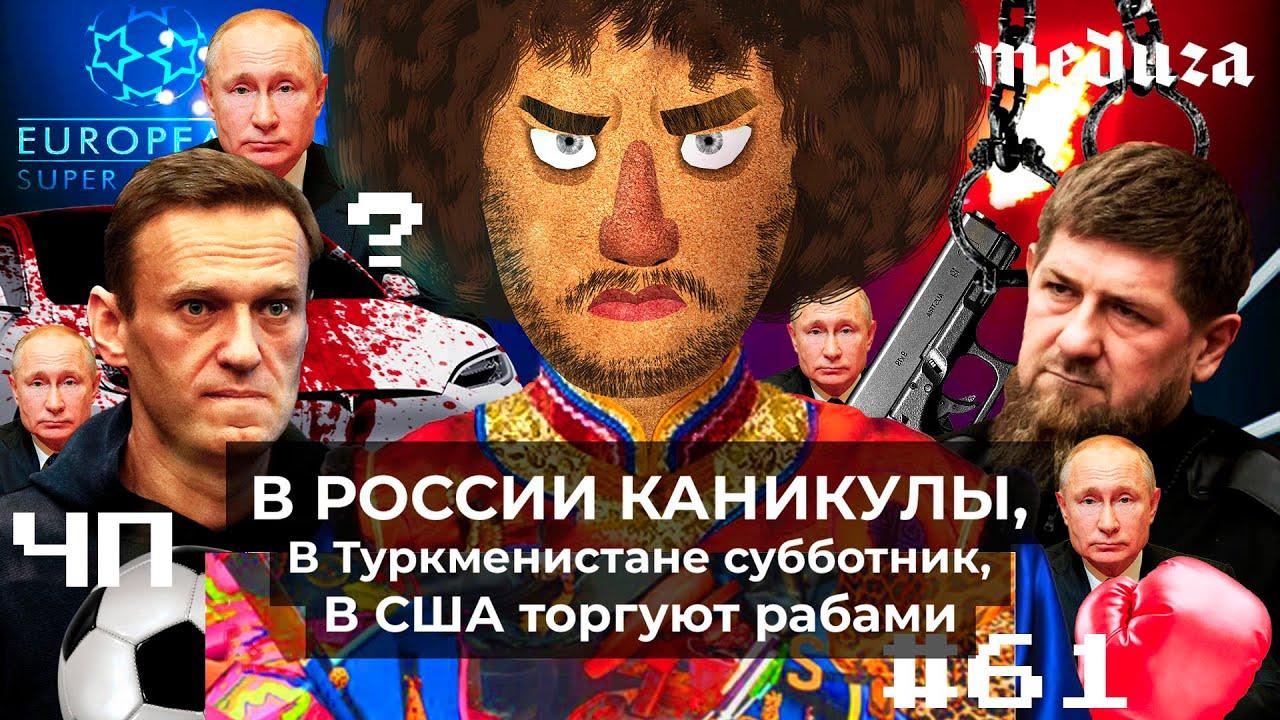 Чё Происходит #61 | Навальный прекратил голодовку, Путин передумал воевать, «Медуза» враг народа