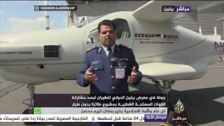 شاهد: طائرة من دون طيار بشراكة قطرية ألمانية