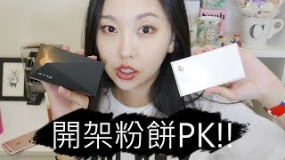 便宜有好貨!! 開架粉餅PK - KATE vs. Za thumbnail