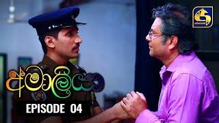AMALIYA Episode 04 || අමාලියා II 14th June 2020 Thumbnail