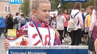 Всероссийский день бега «Кросс наций 2018»!