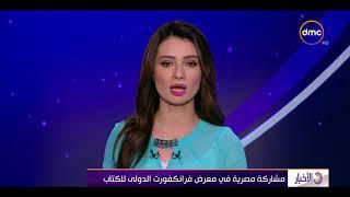 الأخبار -  مشاركة مصرية في معرض فرانكفورت الدولي للكتاب