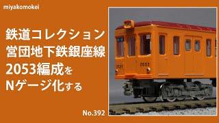【Nゲージ】 鉄道コレクション 営団地下鉄銀座線2053編成をNゲージ化する