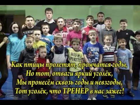 поздравление тренера по боксу с днем учителя статья пошагово