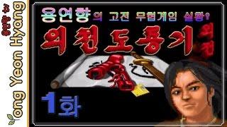 의천도룡기 외전) 용연향 고전 무협게임 실황 제 1화 …
