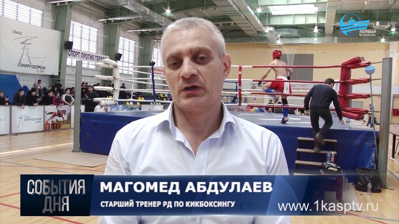 Кто войдет в сборную Дагестана по кикбоксингу В Каспийске подвели итоги республиканского чемпионата