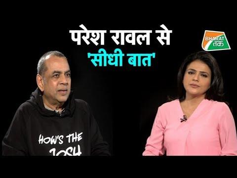 परेश रावल का Exclusive Interview | Bharat Tak