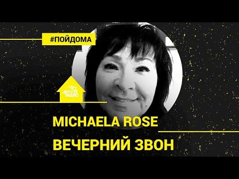 🅰️ Michaela Rose