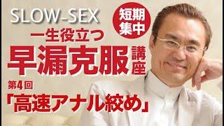 早漏克服講座 第4回「秘技!アナル締め」/性教育