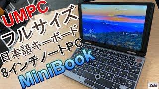 支援金額4,800万円以上を達成!クラウドファンディングサイトで大人気の「Mini Book」は 日本語キーボードを搭載した8インチノートPC!その特徴をチェック!