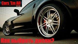 Автоликбез #5 - Как выбрать колесные диски?(Авто-шоу Cars 'Em All представляет пятый выпуск в рубрике