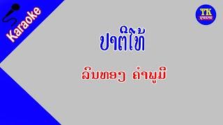 ປາຕິໂທ້ ປາຕີທັ້ງ ຄາລາໂອເກະ, ปาตี้โท้ คาราโอเกะ, karaoke by TK