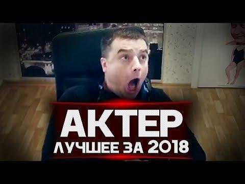 ЛУЧШИЕ МОМЕНТЫ С АКТЕРОМ ЗА 2018!