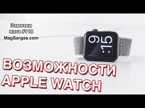 Возможности Apple Watch - Зачем нужны Эпл Вотч - Маг Sargas