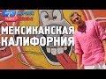 Мексиканская Калифорния Орёл и Решка Морской сезон По морям 2 Russian English Subtitles mp3