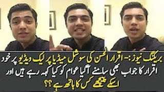 How Iqrar ul Hassan React on Leaked Video Footage