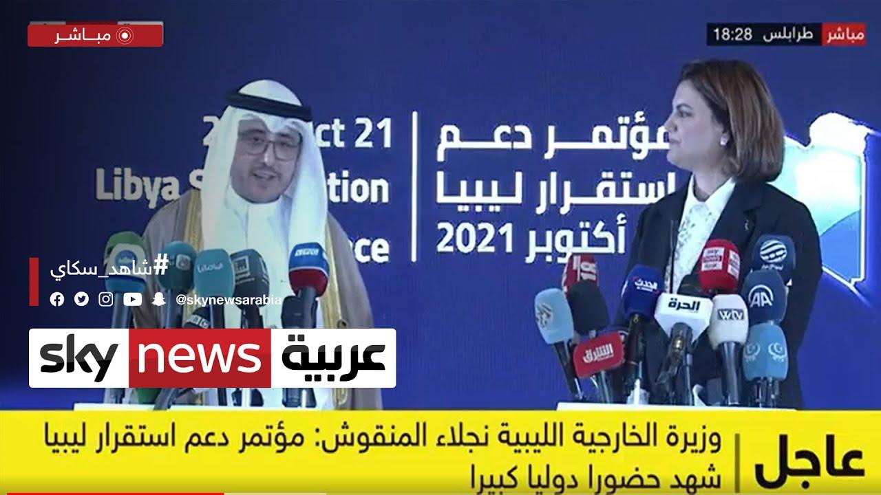 مؤتمر صحفي في ختام أعمال مؤتمر دعم استقرار ليبيا في طرابلس | #عاجل  - نشر قبل 1 ساعة