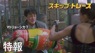 2017年9月1日(金) 全国ロードショー http://skiptrace-movie.jp/?utm_...