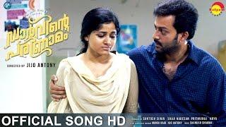 Download Hindi Video Songs - Manjin Kurunne | Official Song HD | Darvinte Parinamam | Prithviraj | Chandini