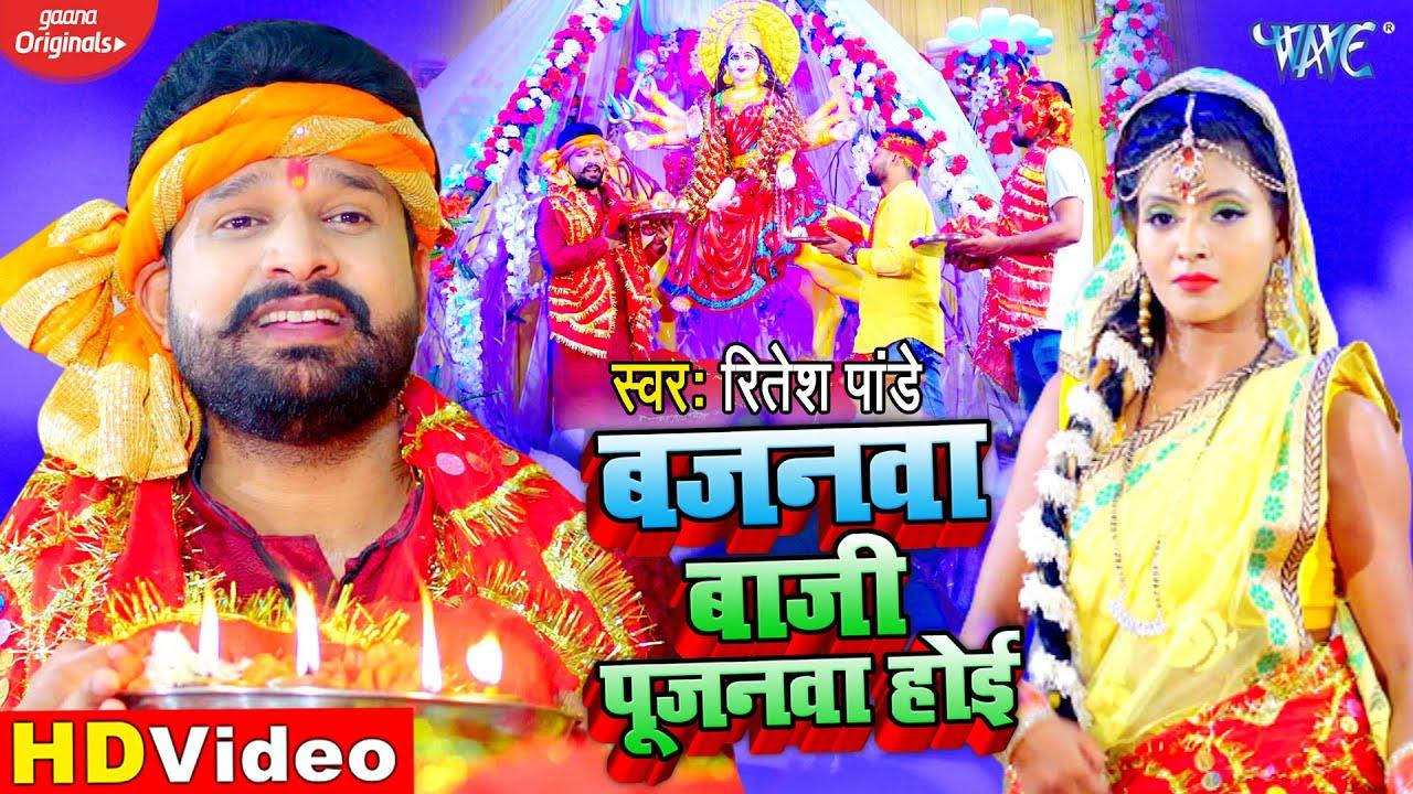 बजनवा बाजी पूजनवा होई   #Ritesh Pandey (#VIDEO_SONG) Bajanwa Baji Pujanwa Hoi   Devi Song 2020