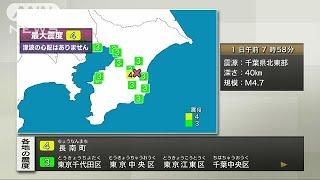千葉県北東部で震度4(19/06/01)