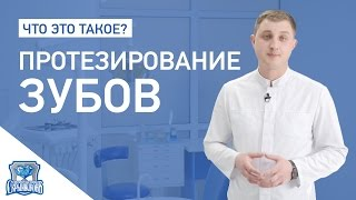 Протезирование — Стоматология Скрынниковв Челябинск