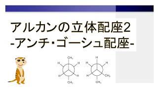 アルカンの立体配座2:アンチ配座とゴーシュ配座【有機化学】