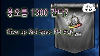 [냥밤TV] 용오름도 내려가나요? | 6v6 | 블레이드 앤 소울 | Blade & Soul |
