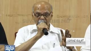 Second rape complaint against Raghaveshwara Bharathi | Havyaka brahmin association