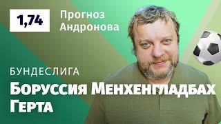 Боруссия Менхенгладбах – Герта. Прогноз Андронова