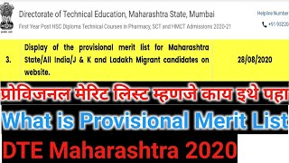 What is Provisional Merit list DTE Maharashtra 2020