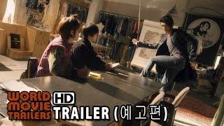 패션왕메인 예고편 Fashion King Main Trailer (2014) HD