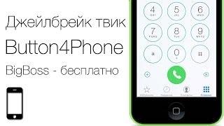 Как перенести кнопку вызова в приложении Телефон из iOS 7.1 в iOS 7.0.x с твиком Button4Phone
