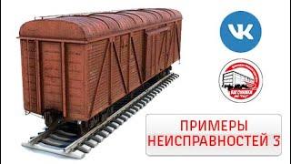 Примеры неисправностей грузовых вагонов 3