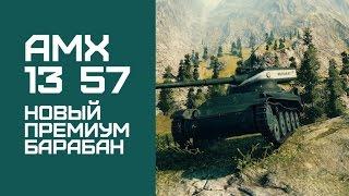 AMX 13 57 - Новый премиум барабан WOT