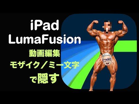 Lumafusion/iPad/モザイク、ミー文字で恥ずかしいものを隠す